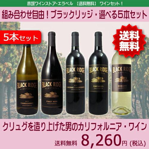 【送料無料】【組合せ自由】ブラック・リッジ・5本セットアメリカ カリフォルニアワイン ワインセット 赤ワインセット 白ワインセット ミックス ブラックリッジ
