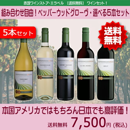 【送料無料】【組み合わせ自由】ペッパーウッド・グローヴ・5本セットアメリカ カリフォルニアワイン セットワイン 赤ワインセット 白ワインセット ミックス※クール便ご希望の場合別途324円