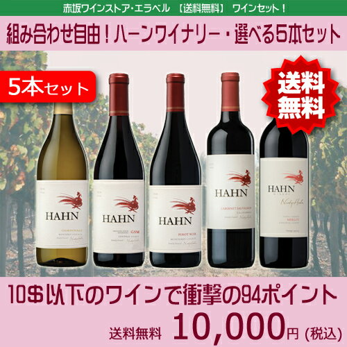 【送料無料】【組合せ自由】ハーン・ワイナリー・5本セットアメリカ カリフォルニアワイン ワインセット 赤ワインセット 白ワインセット ミックス※クール便ご希望の場合別途324円[erabell]