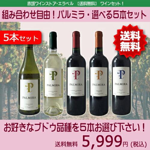 【送料無料】【組合せ自由】チリのデイリーワイン・パルミラ・5本セットチリワイン セットワイン 赤ワインセット 白ワインセット ミックス
