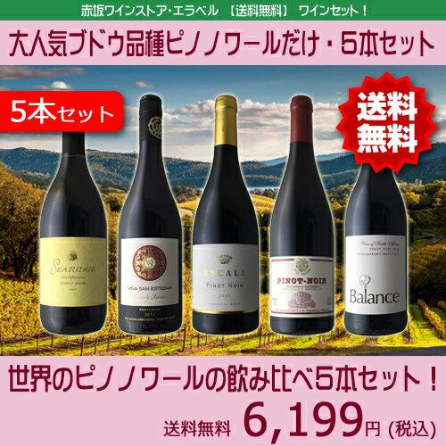 【送料無料】大人気ブドウ品種ピノ・ノワールだけ!世界のピノ・ノワール飲み比べ・5本セットフランスワイン ドイツワイン 南アフリカ チリワイン カリフォルニアワイン ピノノワール セットワイン 赤ワイン