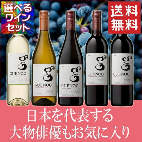 【送料無料】【組合せ自由】日本を代表するあの大物俳優もお気に入り!ゲノック・選べる5本セットアメリカ カリフォルニアワイン ワインセット 赤ワインセット 白ワインセット ミックス