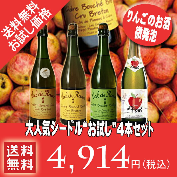 【お試しセット】【送料無料】天然発酵の本格シードル・ヴァル・ド・ランス・お試し4本セットワインセット フランス ブルターニュ シードル りんごのお酒 微発泡 スパークリング