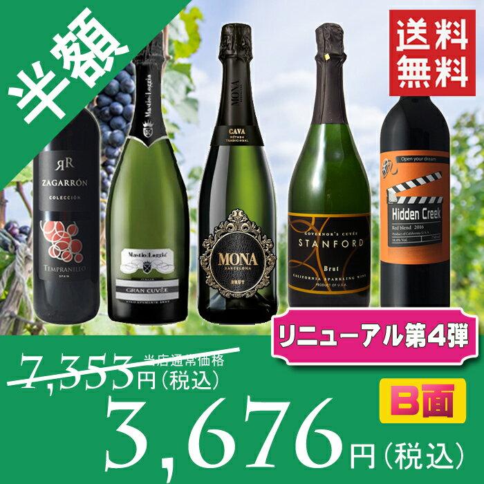 【半額】【送料無料】B面(第4弾) スパークリングワインが3本入った世界のワイン超豪華5本セットが半額イタリア スペイン カリフォルニア スパークリング カヴァ テンプラニーリョ メルロー シラー ジンファンデル