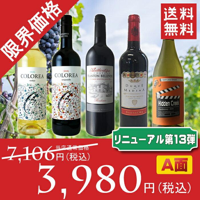 【限界価格】【送料無料】A面 (第13弾) 金賞受賞の素晴らしい実績を誇るワインが3本とボルドーの有機栽培の極上ワインが入った超豪華5本セット!ワインセット フランス スペイン カリフォルニア シャルドネ メルロー