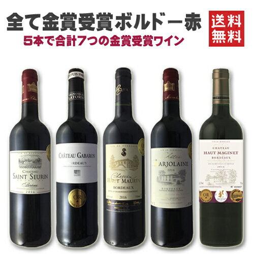 【送料無料】全て金賞受賞ボルドー5本セット!トリプルゴールド受賞ワイン1本入り!合計7つの金賞受賞!ですが、追い求めたのはボルドーらしさですセットワイン フランスワイン