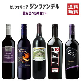 【送料無料】ワインスペクテイター誌TOP100常連のビューラーが入ったカリフォルニアの「ジンファンデルだけ」飲み比べ5本セットワインセット カリフォルニア 赤ワイン