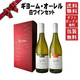 【送料無料】【包装代無料】ワインセット・白ワイン・ギフトセット・ギヨーム・オーレル・ヴィオニエ&シャルドネ・2本セットギフト プレゼント 贈り物