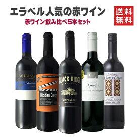 【送料無料】金賞受賞ラングドックのカベルネと人気のカリフォルニアワインが入ったエラベルの売れ筋赤ワイン5本セット♪赤ワイン ワインセット カベルネ・ソーヴィニヨン ジンファンデル メルロー