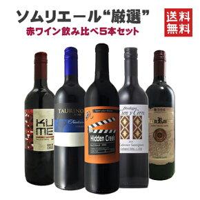 限界価格・送料無料・赤だけ楽しみたい人へ・まずはココから・2名のソムリエール厳選・デイリーに最適・5本・飲み易さ・値頃感・バランス・ワインセット・スペイン・カリフォルニア・チリ