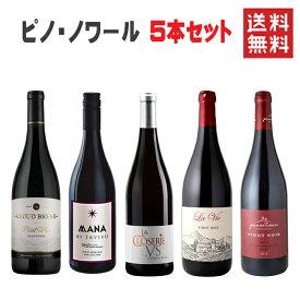【送料無料】「高貴なるブドウ」ピノ・ノワールだけ!飲み比べ5本セット!フランス イタリア カリフォルニア ニュージーランド ピノノワール セットワイン 赤ワイン