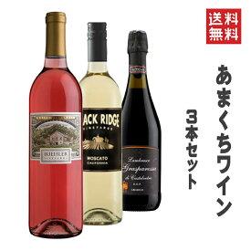 【送料無料】優しい甘さに上品な酸。見目麗しい甘口ワイン3本セットカリフォルニア ナパ イタリア ジンファンデル モスカート 白ワイン ロゼ ランブルスコ