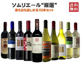 【限界価格】【送料無料】赤も白も楽しみたい人へ まずはココから 2名のソムリエール厳選したデイリーに最適な10本 飲み易さ、値頃感、バランスを重視した10本ワインセット 赤 白
