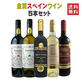 【送料無料】スペインの金賞ワインのみ!オーガニック&樽熟も入った5本セットワインセット スペイン