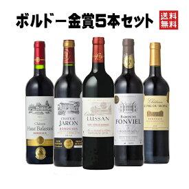 【送料無料】金賞5冠ワイン入り!ボルドー金賞づくしの5本セットワインセット フランス ボルドー
