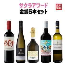【送料無料】2020年 サクラアワード 金賞受賞 カリフォルニアワイン 5本セットアメリカ カリフォルニア カベルネ ソーヴィニヨン メルロ 赤 ロゼ