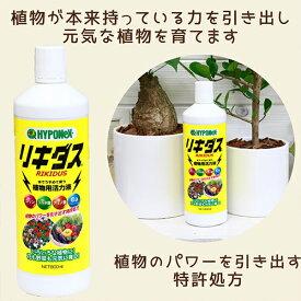植物用活力液 水で薄めて使う リキダス 800ml HYPONEX 園芸用品 便利 園芸グッズ ハイポネックス ジャパン