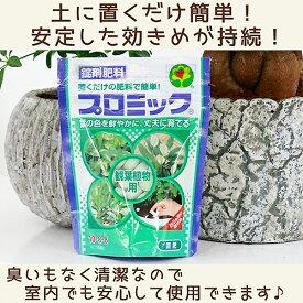 プロミック 観葉植物用 錠剤肥料 HYPONEX 園芸用品 便利 園芸グッズ ハイポネックス ジャパン