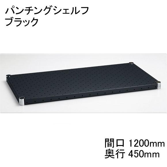 ホームエレクター Home erecta 間口1200mm×奥行450mmパンチングシェルフ カラー:ブラック H1848PB1 10,000円以上お買い上げで送料無料エレクタースケルトンテーパ(クリア)4組付き