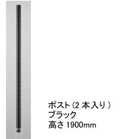 ホームエレクター Home erecta 1900mmポスト(2本入):ブラック H74PB2【全品送料無料】エレクター