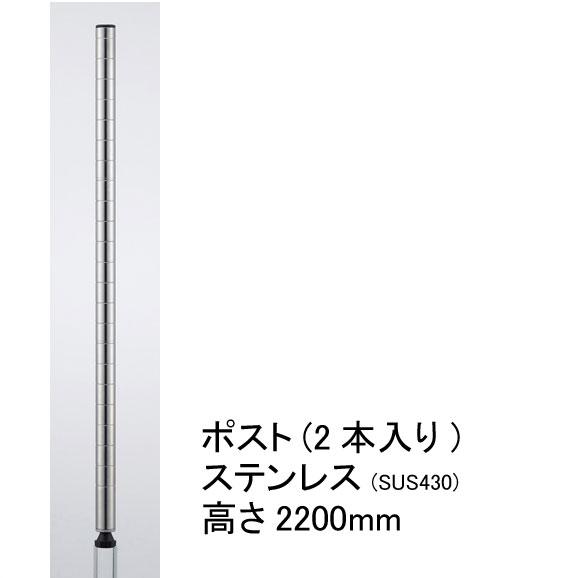 ホームエレクター Home erecta 2200mmポスト(2本入):ステンレス H86PS2【全品送料無料】エレクター