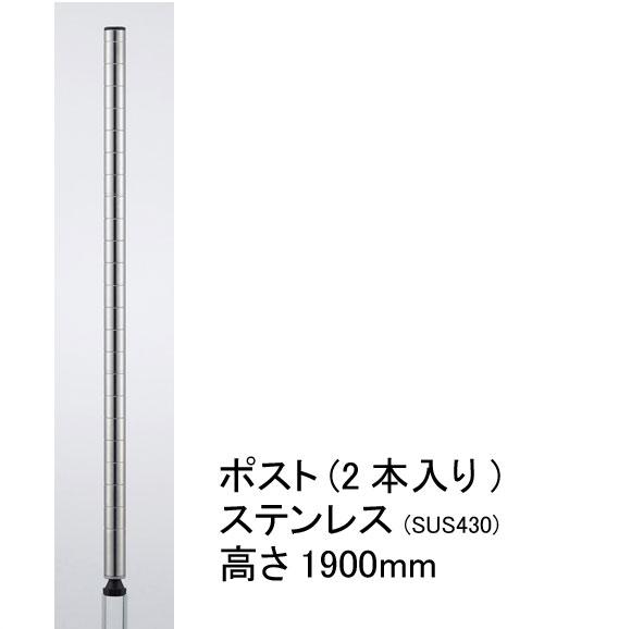 ホームエレクター Home erecta 1900mmポスト(2本入):ステンレス H74PS2【全品送料無料】エレクター