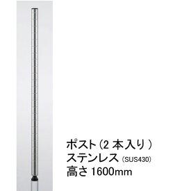 ホームエレクター Home erecta 1600mmポスト(2本入):ステンレス H63PS2【全品送料無料】エレクター