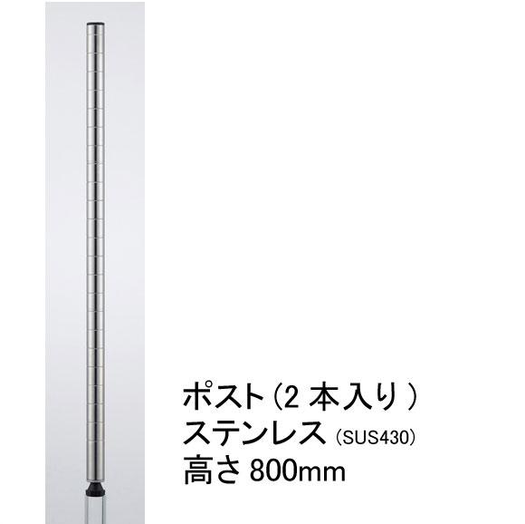 ホームエレクター Home erecta 800mmポスト(2本入):ステンレス H32PS2【全品送料無料】エレクター