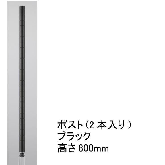 【即日出荷可能!!】【あす楽対応_関東】ホームエレクター Home erecta 800mmポスト(2本入):ブラック H32PB210,000円以上お買い上げで送料無料エレクター