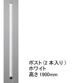 ホームエレクター Home erecta 1900mmポスト(2本入):ホワイト H74PW2【全品送料無料】エレクター