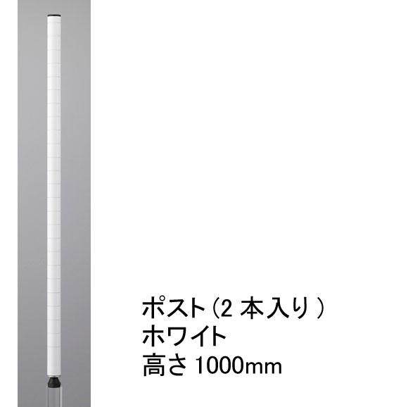 ホームエレクター Home erecta 1000mmポスト(2本入):ホワイト H40PW2【全品送料無料】エレクター