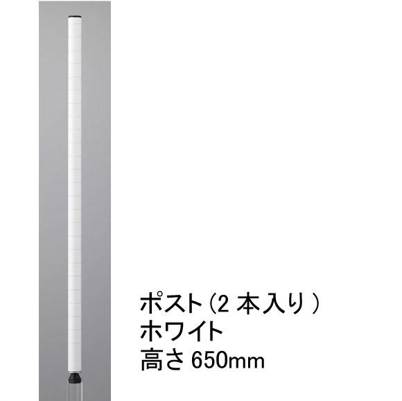 ホームエレクター Home erecta 650mmポスト(2本入):ホワイト H26PW2【全品送料無料】エレクター
