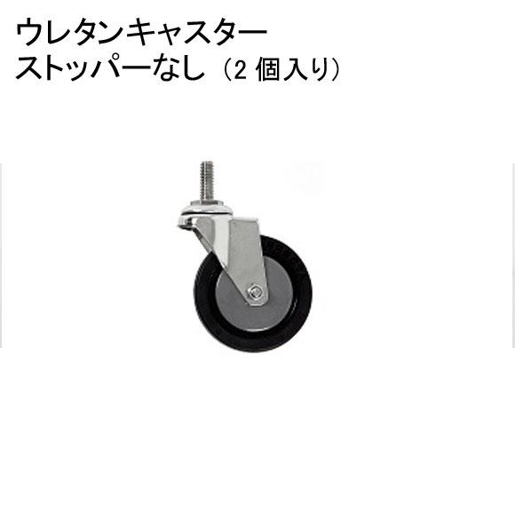 ホームエレクター Home erecta ウレタンキャスターストッパー無し(2個入) HDR75 【全品送料無料】エレクター【RCP】