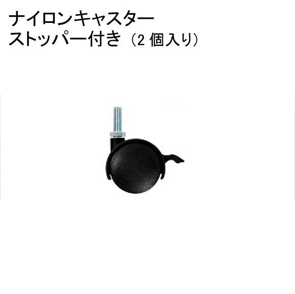 ホームエレクター Home erecta ナイロンキャスターストッパー付き(2個入) HDRS50 【全品送料無料】エレクター【RCP】