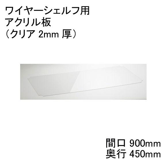 ホームエレクター Home erecta 間口900mm×奥行450mmアクリル板 H1836AB1 【全品送料無料】エレクター