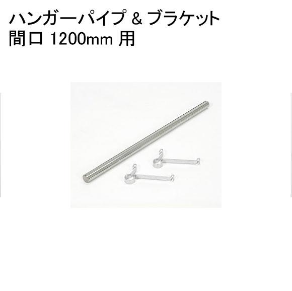 ホームエレクター Home erecta 間口1200mm用ハンガーパイプ&ブラケット:クローム HF1180 【全品送料無料】エレクター【RCP】