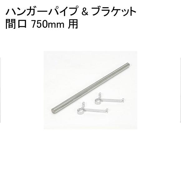 ホームエレクター Home erecta 間口750mm用ハンガーパイプ&ブラケット:クローム HF720 【全品送料無料】エレクター【RCP】
