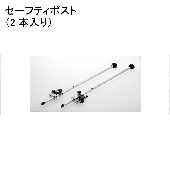 ホームエレクター Home erecta セーフティポスト/L=843mm・2本入り HSFP エレクター【RCP】