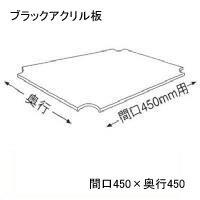 ホームエレクター Home erecta 間口450mm×奥行450mmブラック アクリル板 HO1818BAB1 【全品送料無料】エレクター