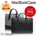 【楽天1位】macbook pro 13 ケース macbook air 11 ケース macbook 12 ケース pcバック 13.3 IPAD mini 2 3 4 ケース …