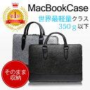 【 超目玉 楽天スーパーセール 30分限定価格 】macbook pro 13 ケース macbook air 11 macbook 12 pcバック 13.3...