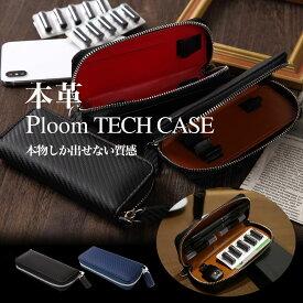 【楽天ランキング1位】プルームテック ケース 本革 カーボン レザー Ploom TECH 専用 純正 マウスピース 付けたまま 収納可能 カード カバー ギフト
