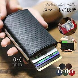 【ポイント10倍!】 小さい財布 本革 ミニ財布 三つ折り スキミング防止 RFID コンパクト スリム 薄い スライド クレジットカード ケース ICカード対応 メンズ レディース