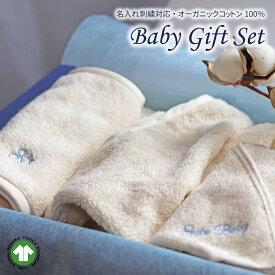 出産祝い オーガニックコットン 名入れ 刺繍 可能 新生児 ベビーギフトセット 10,000円 おすすめ セット 贅沢質感 ふわふわ 肌に優しい