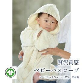 ベビーバスローブ 日本製 オーガニック 産まれてから4歳まで 出産祝い 誕生日プレゼント 赤ちゃん キッズ 誕生日 プール お風呂上がり 速乾性 パイル 生地 名入れ ギフト 男の子 女の子 ブランド ベビーバスタオル