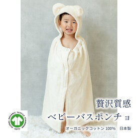 ベビー ポンチョ 名入れ可能 おくるみ オーガニックコットン organic バスタオル 湯上り プール 日本製 GOTS wこさーと
