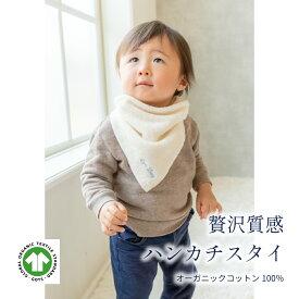 ハンカチスタイ オーガニックコットン よだれの多い赤ちゃんにも安心 タオル 2WAY 吸水性 長持ち リバーシブル