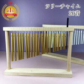 【楽天1位】ツリーチャイム ウィンドチャイム 20音 卓上 知育楽器 打楽器