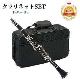 クラリネット 10リード付 練習 セット 本体 17キー B♭ 初心者入門 吹奏楽 ケース付き ラッピング対応可