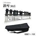 鉄琴 30音 黒白鍵盤 折り畳み 卓上 マレット2本 収納ケース付き グロッケンシュピール